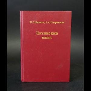 Кацман Н.Л., Покровская З.А. - Латинский язык