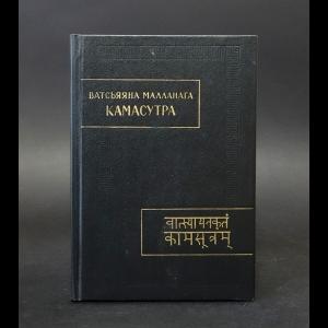 Авторский коллектив - Ватсьяяна Малланага Камасутра