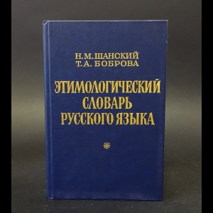 Шанский Н.М., Боброва Т.А. - Этимологический словарь русского языка