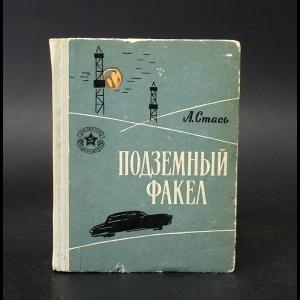 Стась Анатолий  - Подземный факел