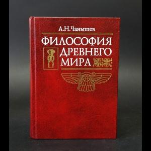 Чанышев А.Н. - Философия древнего мира