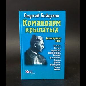Байдуков Г.Ф. - Командарм крылатых