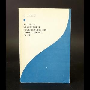 Маркузе Ю.И. - Алгоритм уравнивания комбинированных геодезических сетей (с автографом)