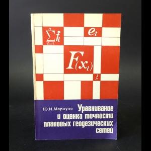 Маркузе Ю.И. - Уравнивание и оценка точности плановых геодезических сетей (с автографом)