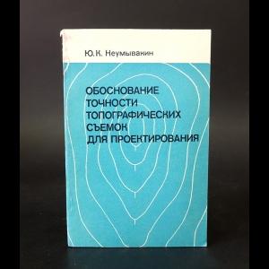 Неумывакин Ю.К. - Обоснование точности топографических съемок для проектирования