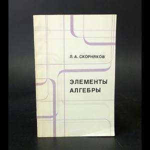 Скорняков Л.А. - Элементы алгебры