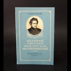 Кольман Э. - Великий русский мыслитель Н.И.Лобачевский
