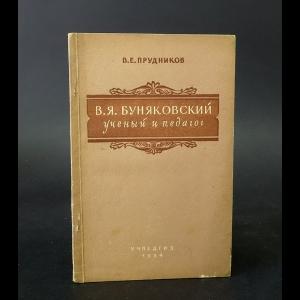 Прудников В.Е. - В.Я.Буняковский - ученый и педагог