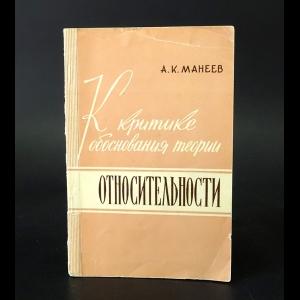Манеев А.К. - К критике обоснования теории относительности