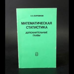 Боровков А.А. - Математическая статистика. Дополнительные главы