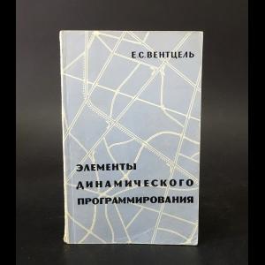 Вентцель Е.С. - Элементы динамического программирования