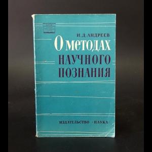 Андреев И.Д. - О методах научного познания