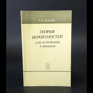 Агекян Т.А. - Теория вероятностей для астрономов и физиков