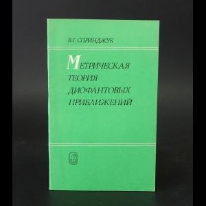 Спринджук В.Г. - Метрическая теория диофантовых приближений