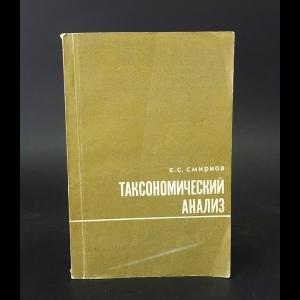 Смирнов Е.С. - Таксономический анализ