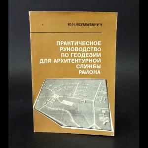 Неумывакин Ю.К. - Практическое руководство по геодезии для архитектурной службы района (с автографом)