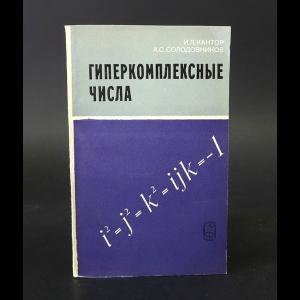 Кантор И., Солодовников А. - Гиперкомплексные числа