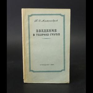 Александров П.С. - Введение в теорию групп