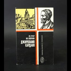 Гутер Р.С., Полунов Ю.Л. - Джироламо Кардано