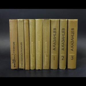 Казанцев Александр - А. Казанцев Собрание сочинений в 9 томах (комплект из 9 книг)