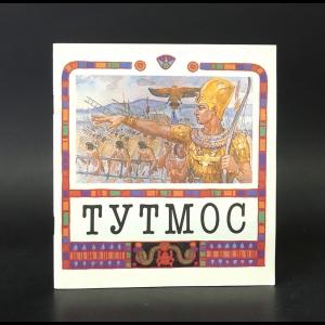 Годер Г. - Тутмос