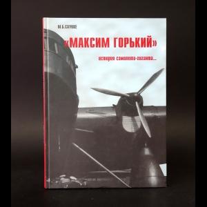 Саукке М.Б. - Максим Горький. История самолета-гиганта