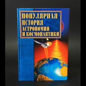Авторский коллектив - Популярная история астрономии и космонавтики