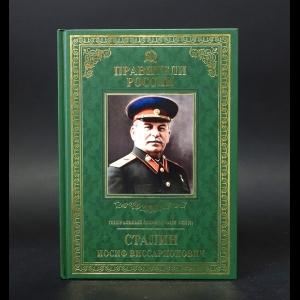 Мухин Михаил - Генеральный секретарь ЦК ВКП(б) Иосиф Виссарионович Сталин