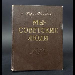 Полевой Борис - Мы советские люди