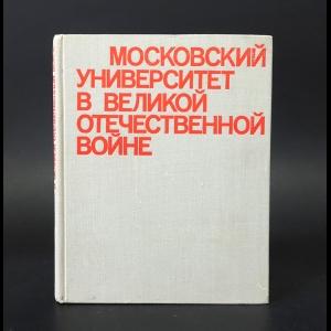 Авторский коллектив - Московский университет в Великой Отечественной Войне