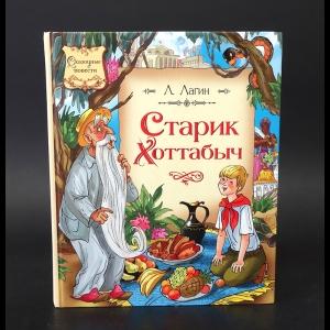 Лагин Лазарь - Старик-Хотабыч