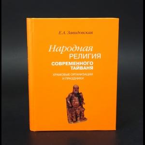 Завидовская Е.А. - Народная религия современного Тайваня; храмовые организации и праздники