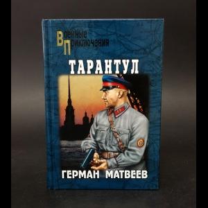 Матвеев Герман - Тарантул