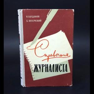Богданов Н., Вяземский Б. - Справочник журналиста