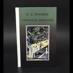 Ефремов Иван - Туманность Андромеды