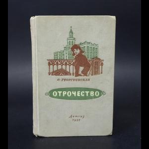 Георгиевская С. - Отрочество