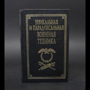 Каторин Ю.Ф., Волковский Н.Л., Тарнавский В.В. - Уникальная и парадоксальная военная техника