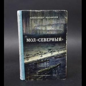 Казанцев Александр - Мол Северный