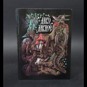 Авторский коллектив - Диво дивное. Русские народные сказки от А до Я