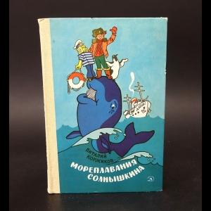Коржиков Виталий - Мореплавания Солнышкина