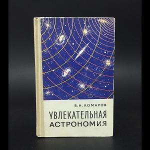 Комаров В.Н. - Увлекательная астрономия