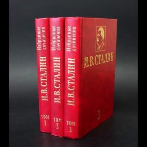 Сталин И.В. - И.В. Сталин Избранные сочинения в 3-х томах (комплект из 3 книг)