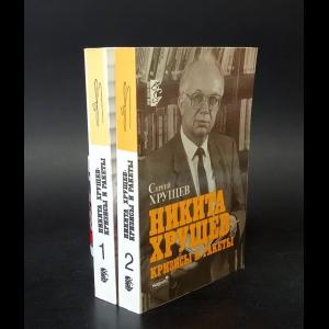 Хрущев Сергей - Никита Хрущев: кризисы и ракеты (Комплект из 2 книг)