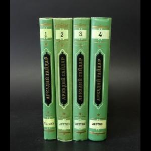 Гайдар Аркадий - Аркадий Гайдар. Собрание сочинений в 4 томах (комплект из 4 книг)