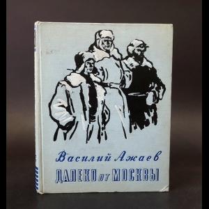 Ажаев Василий - Далеко от Москвы