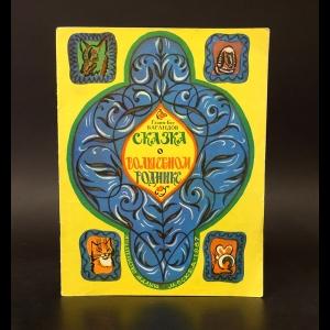 Багандов Газим-Бег - Сказка о волшебном роднике