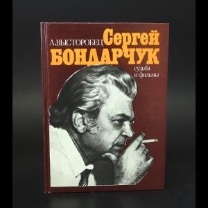 Высторобец А. - Сергей Бондарчук. Судьба и фильмы