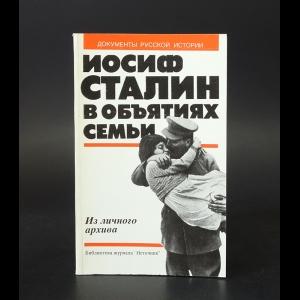 Сталин И.В. - Иосиф Сталин в объятиях семьи. Из личного архива