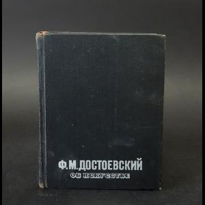 Достоевский Ф.М. - Ф.М. Достоевский об искусстве