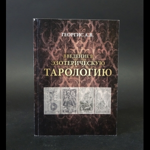Георгис Арина  - Введение в эзотерическую тарологию